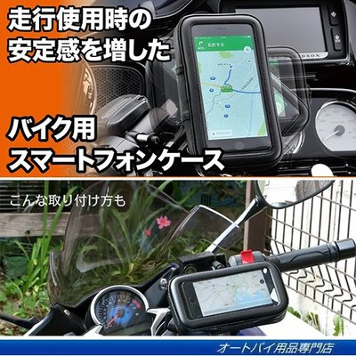 G6 iphone7 iphone8 Mate 30手機車防水套支架手機套防水殼防水手機座摩托車導航手機車架固定座手機架