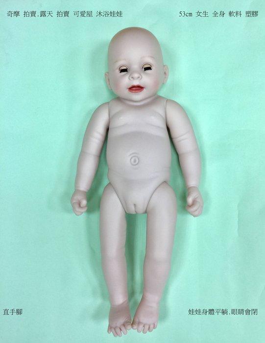 可愛屋 洗澡娃娃 高53cm女生 直手腳 裸身軟塑膠 眼睛會張開閉眼保母術科考試練習 CPR 沐浴娃娃 信用卡