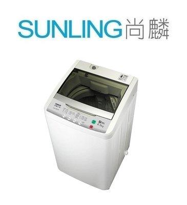 尚麟SUNLING 三洋 媽媽樂 6.5公斤洗衣機 ASW-87HTB/ASW-88HTB 不鏽鋼脫水槽 套房最愛