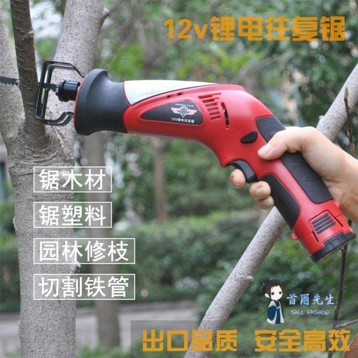 可開發票 電鋸  電動工具12V鋰電充電的往復鋸馬刀鋸手提修枝剪木工電鋸家用切割T 【飛揚時尚】