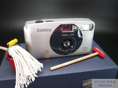 Konica S Mini APS 相機