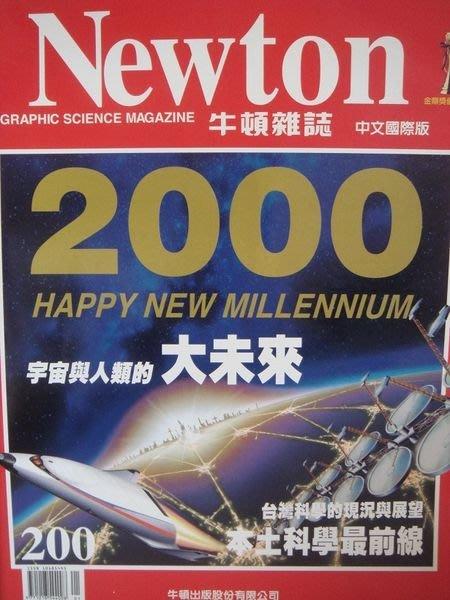 ﹝牛頓雜誌﹞ No.200,封面主題『宇宙與人類的大未來』,無底價!免運費!