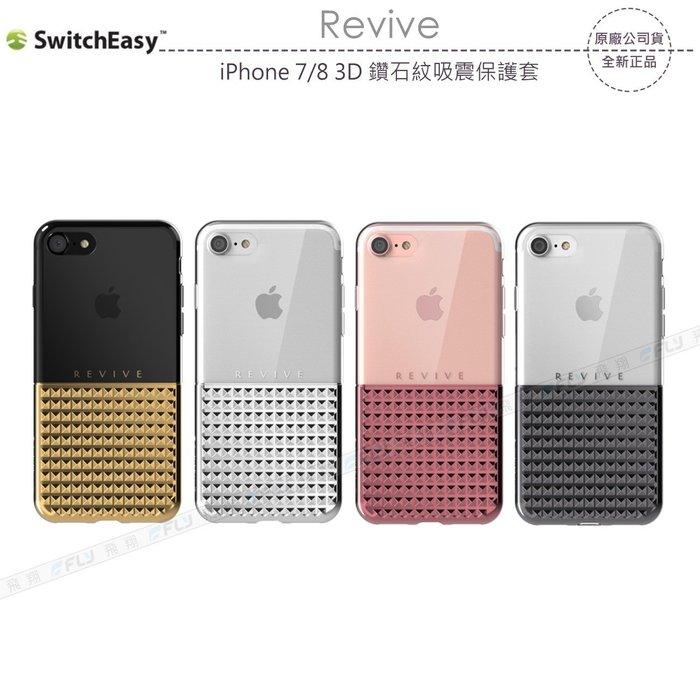 《飛翔無線3C》SwitchEasy Revive iPhone 7/8 3D 鑽石紋吸震保護套〔公司貨〕4.7吋