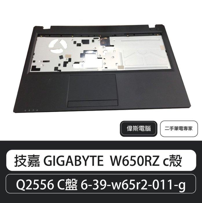 ☆偉斯電腦☆技嘉 GIGABYTE W650RZ c殼