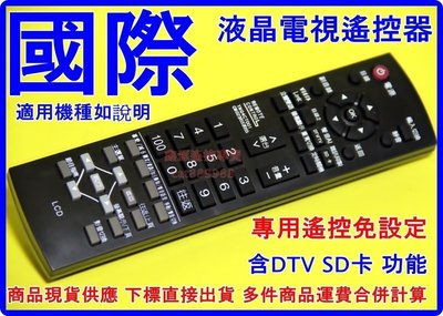 國際液晶電視遙控器 適用TNQ4CM055 CM049 CM021TNQ4CM023 TNQ4CT001全機種專用