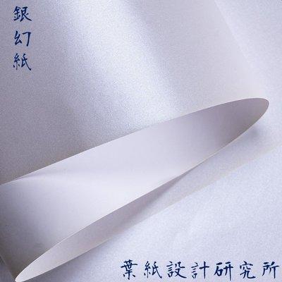 淘淘樂-銀幻紙 特種藝術紙 包裝設計紙...