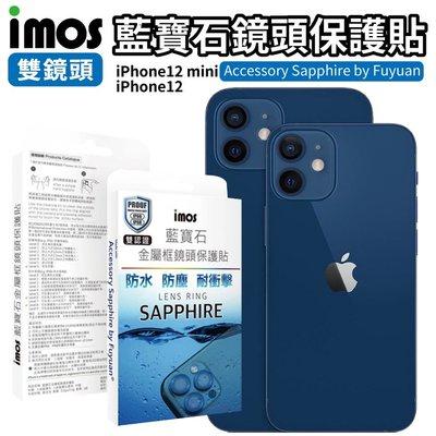 免運 imos iPhone 12 mini /12 鏡頭保護貼 兩顆 疏水疏油 高清透光 防刮花 藍寶石光學玻璃