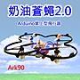 奶油蒼蠅2.0 Arduino掌上型飛行器 四旋翼飛...
