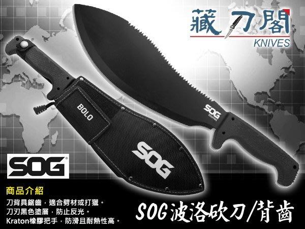 《藏刀閣》SOG-(Bolo Machete)波洛砍刀