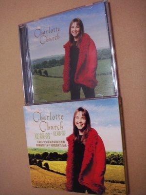 [鄉土情紀實館] 二手CD~夏綠蒂:夏綠蒂 同名專輯~1999年發行~附外紙盒、英文歌詞、英翻中歌詞~SONY新力音樂