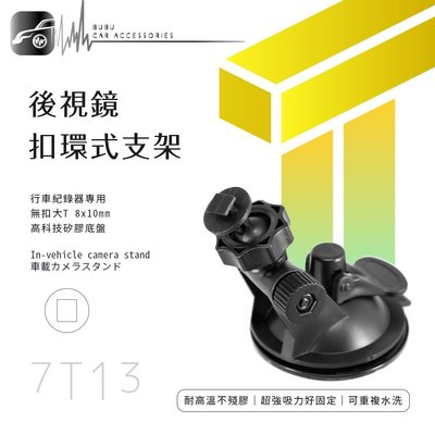 7T13【無扣大T-矽膠吸盤架】行車記錄器支架 適用於 Mio MiVue 588/568/540/538/528