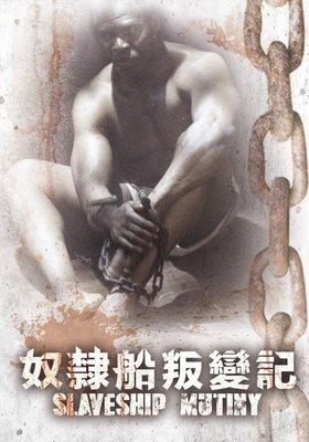 合友唱片 面交 自取 奴隸船叛變記 DVD Slaveship Mutiny