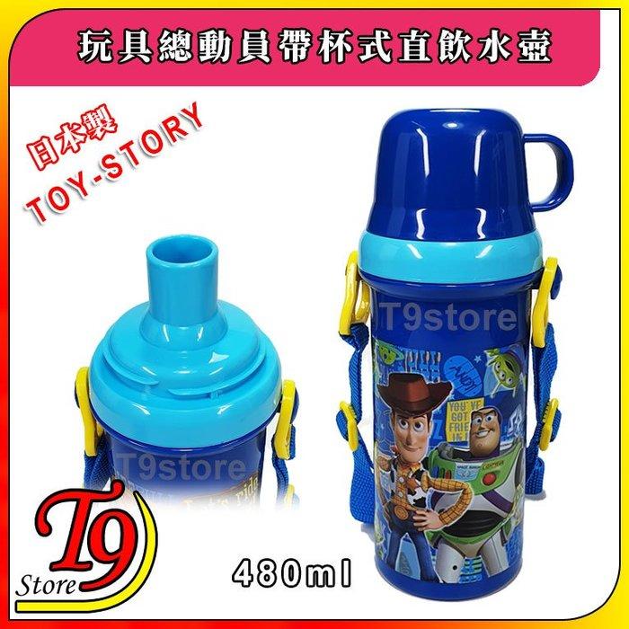 【T9store】日本製 Toy-Story (玩具總動員藍) 帶杯式直飲水壺 水瓶 兒童水壺 (480ml)
