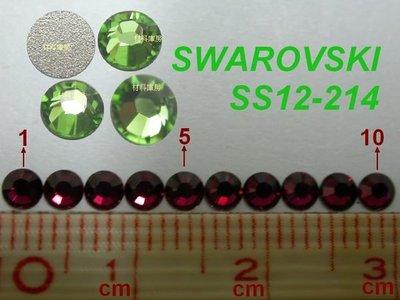 48顆 SS12 214 綠橄欖石 Peridot 施華洛世奇 色鑽 手機殼筆電 美甲貼鑽 SWAROVSKI庫房