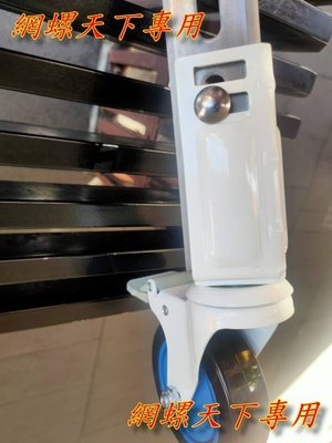 網螺天下※DIY免螺絲角鋼輪、組合架輪、倉儲架輪、魚缸架輪、鐵架輪、 置物架輪『台灣製造』每個190元,白色(有煞車)