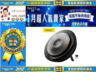 【35年連鎖老店】 Jabra SPEAK 710 會議型揚聲器有發票/保固2年/MS/UC兩用/