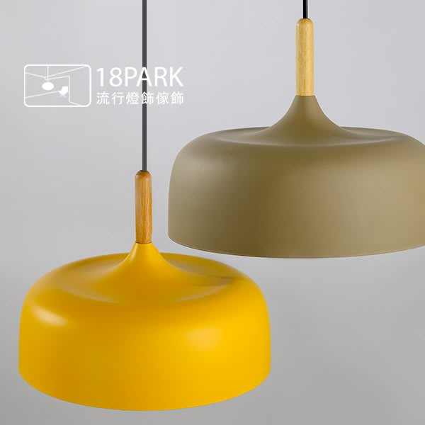 【 18Park 】 簡單線條 Chestnuts [ 木棧道吊燈-32cm ]