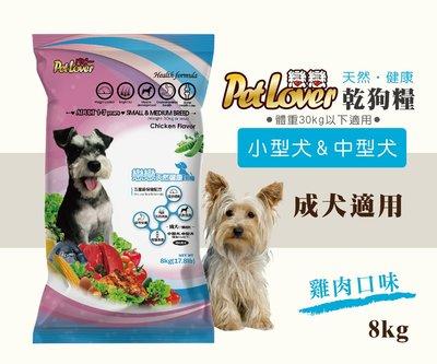 戀戀狗飼料【小型犬、中型犬飼料】成犬適用 / 雞肉口味 8kg