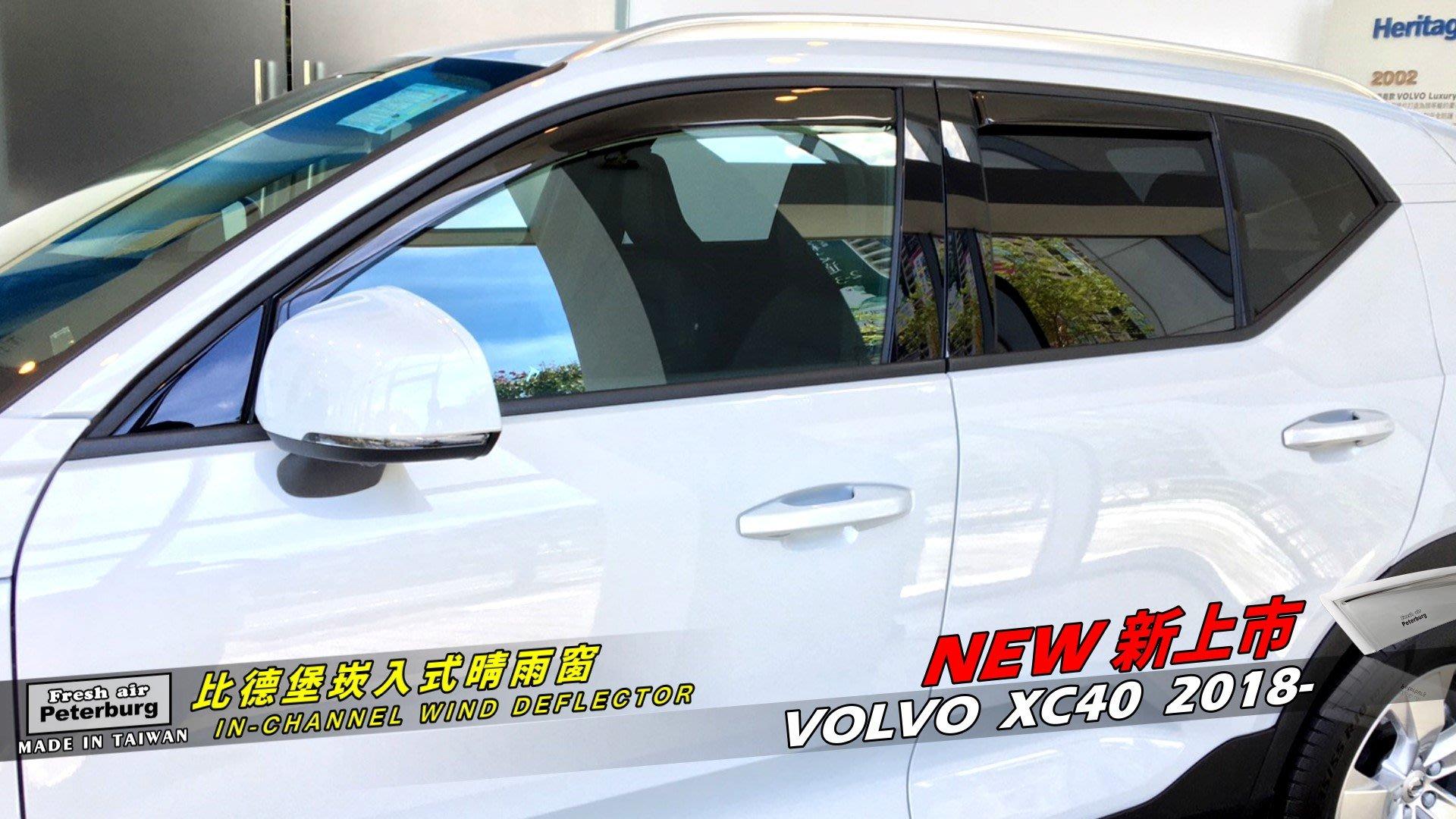 比德堡崁入式晴雨窗 富豪VOLVO XC40  2018年起專用 賣場有多種車款車型 原廠品質 (前窗兩片價)