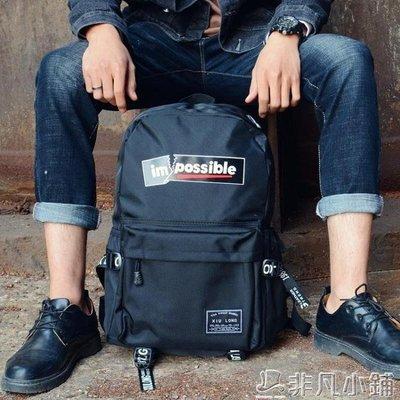雙肩包男時尚潮流帆布旅行背包電腦包初中高中大學生韓版校園書包   全館免運
