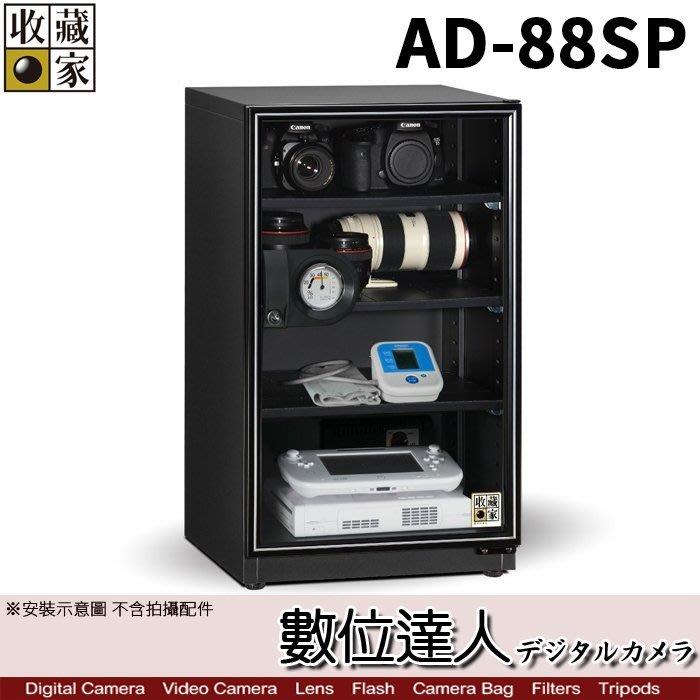 【數位達人】免運 台灣收藏家 電子防潮箱 AD-88SP 93公升 AD88S新款 超省電無聲運作 防潮箱 收納櫃