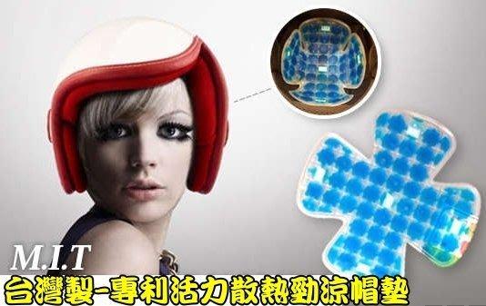 Q朵米-台灣製專利 活力散熱抗勁涼帽墊 安全帽墊 帽墊 清涼墊 冰涼墊 提神醒腦 鴨舌帽 漁夫帽 防曬帽 遮陽帽皆適用