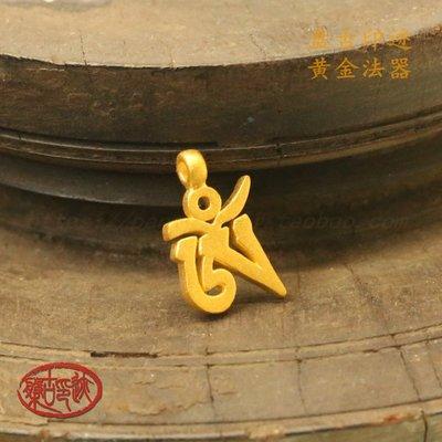 純金黃金24k足金三字明咒種子字嗡,具體價格咨詢賣家【GL】