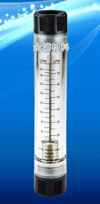 (金墉材料) 20A 3/4 水用 流量計 直讀式 面積式流量計 浮子流量計 水流量計 70LPM Flowmeter