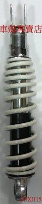 [車殼專賣店] 適用:新CUXI 115 、新QC115,可調式避震器 白$600