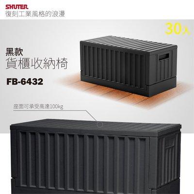 新款 樹德收納貨櫃椅 收納椅 多用途 車用 外出 收納整理箱 衣物FB-6432黑款 30入