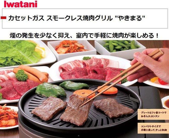 日本代購 日本製 岩谷 Iwatani CB-SLG-1 卡式爐 瓦斯 烤肉爐 少煙霧 烤爐 烤盤