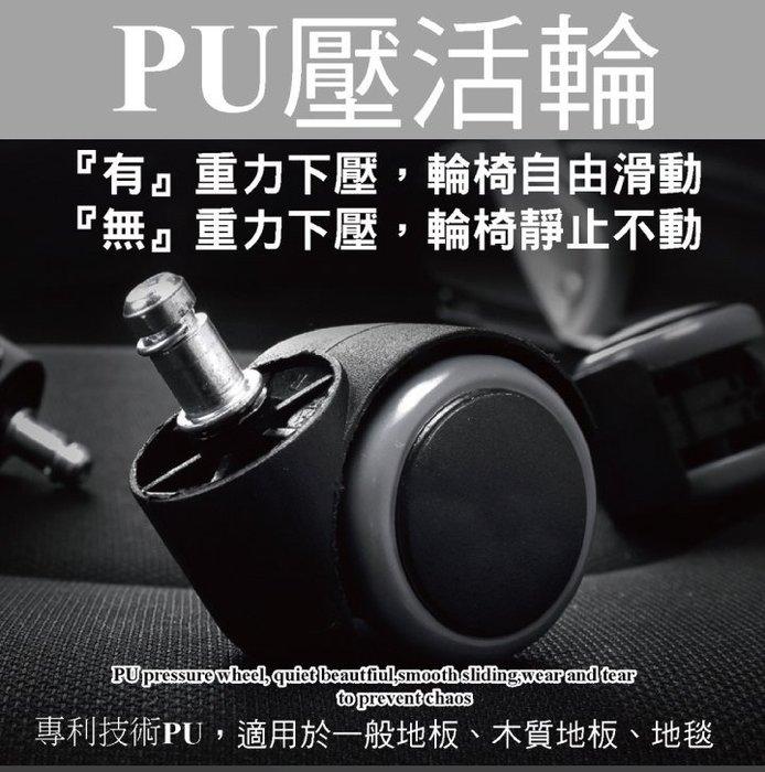 【椅統天下】辦公椅專用 PU壓活輪/辦公輪
