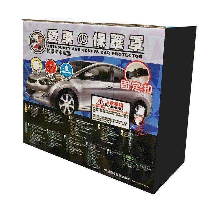 (A2)尊御品級防水車套 全性能車罩、防塵、防風,汽車專用  CMT160