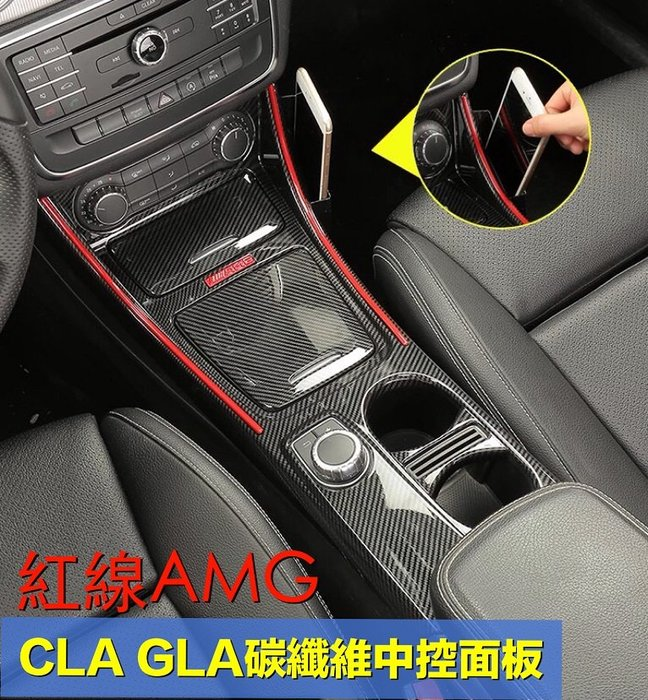 賓士CLA GLA 中控台碳纖維AMG紅線飾蓋 W156 W117 W176