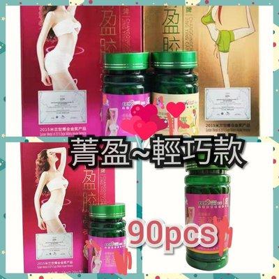 30天混合體(菁盈~輕巧款)菁+-綠婷綠茶加增1/菁盈輕巧30粒+2/綠婷綠茶三十粒。