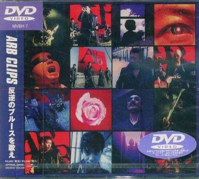 K - A.R.B. - ARB CLIPS 反逆のブルースを歌え DVD - 日版 DVD  - NEW