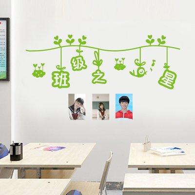 千禧禧居~學校教室培訓班拼比布置衛生角圖書角植物角榮譽榜小中隊墻貼紙
