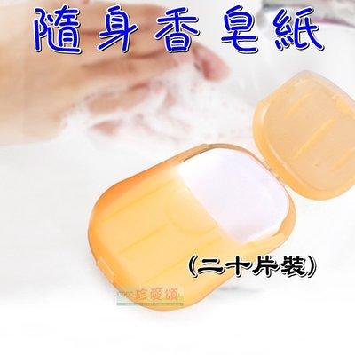 【珍愛頌】F024 隨身香皂片 20片盒裝 香皂紙 紙香皂 肥皂片 肥皂紙 洗手片 戶外 旅行 露營 洗手乳 殺菌 去汙
