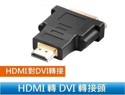 【飛兒】高品質超清晰不失真 HDMI 公頭 轉 DVI 轉接頭 鍍金接頭 雙向轉接頭 電腦轉電視