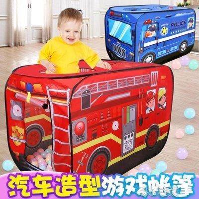 汽車帳篷兒童游戲屋室內小房子玩具屋男孩寶寶過家家摺疊海洋球池  暖心生活館 大賣家