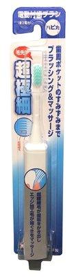 【東京速購】日本阿卡將minimum 兒童幼兒專用震動電動牙刷 超極細毛(白色)-現貨