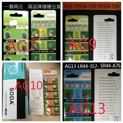 AG7/ 927, AG9/ 936, AG13/ LR44, AG10/ 1130, 1131電子表鈕扣電池非常多種款式型號請點進來看 台中市