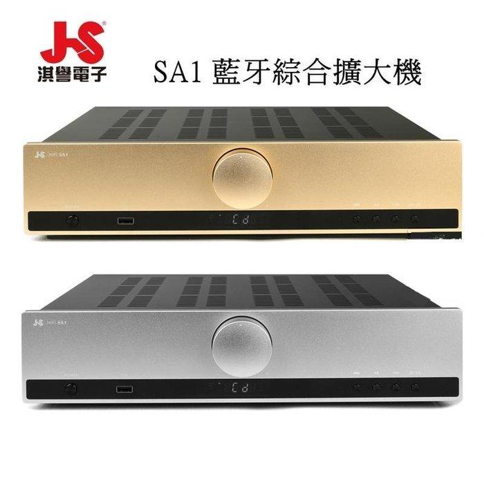 JS 淇譽 SA1 無線藍芽綜合擴大機 金屬質感外觀簡約設計