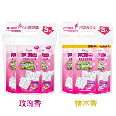 【亮亮生活】ღ 克潮靈除濕桶 補充包 3入 ღ 檜木香/玫瑰香 添加強效吸濕片 替換補充