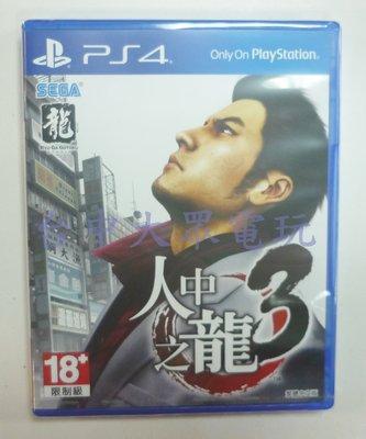 PS4 人中之龍 3 YAKUZA 3 (中文版)**(全新未拆商品)【台中大眾電玩】