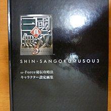 日文攻略畫集 PS2遊戲「真.三國無雙3」
