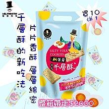 【喬瑟芬的秘密】富強森 強森先生 鹹蛋黃法式千層酥 優惠特賣 買10送1