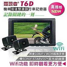 【贈:32G卡+讀卡機】發現者 T6D 機車 重機 行車記錄器 防水 SONY鏡頭 雙鏡頭 Wifi功能 1080P
