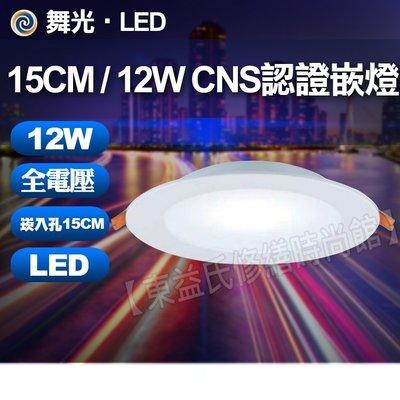 舞光 LED 12W 平面超亮崁燈 1...
