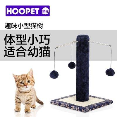 趣味小型貓樹三小球貓跳台貓抓板貓爬架貓玩具貓咪寵物休閒WY